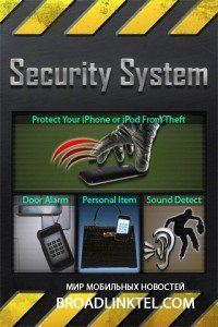 Система сигнализации для iPhone – Security System