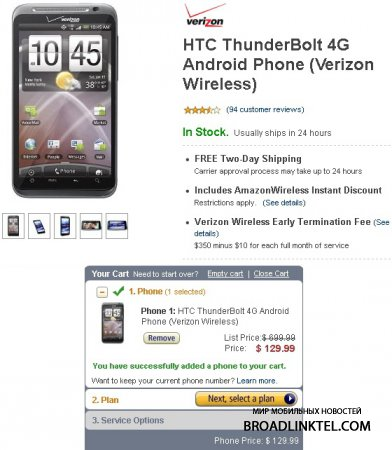 ����������� �� Amazon �� HTC ThunderBolt �� �������� ������ ����������.