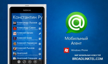 Вышла первая версия Mail.Ru Агент для Windows Phone
