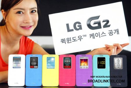 LG представила чехлы QuickWindow для смартфона LG G2