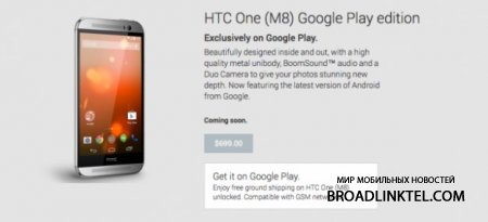 HTC One (M8) Google Play Edition оценен в $699