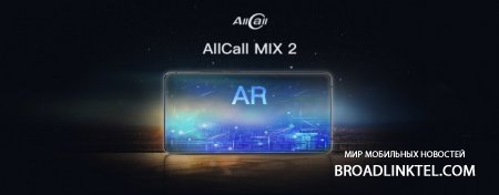 Смартфон AllCall Mix 2 должен получить возможности дополненной реальности
